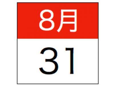 「入浴検定」お申込期限、8月31日まで延長が決まりました!