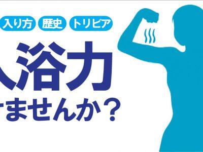 第4回「入浴検定」が2018年9月9日(日)に決まりました!