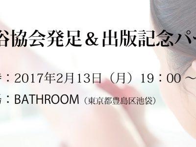 入浴協会発足&出版記念パーティー