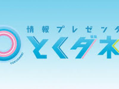 11月16日「とくダネ!」に 生出演!