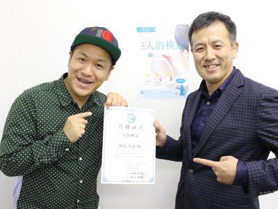「はんにゃ」の川島さん見事、合格!!