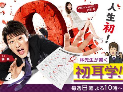 早坂理事、9/23 TBS「林先生が驚く初耳学!」に出演!