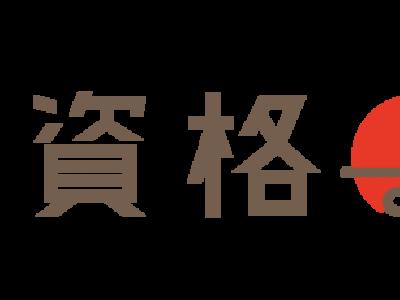入浴検定が「日本の資格・検定」サイトで1月の注目検定に選ばれました!