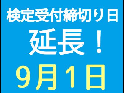 検定申込締切り、9月1日まで延長が決まりました!