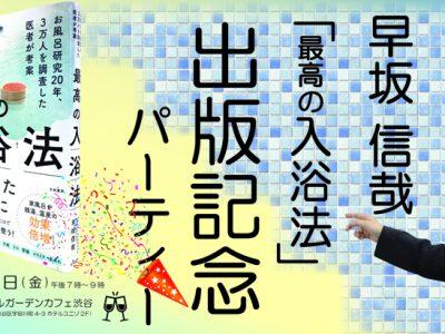 早坂教授 新刊「出版記念パーティー」開催します!