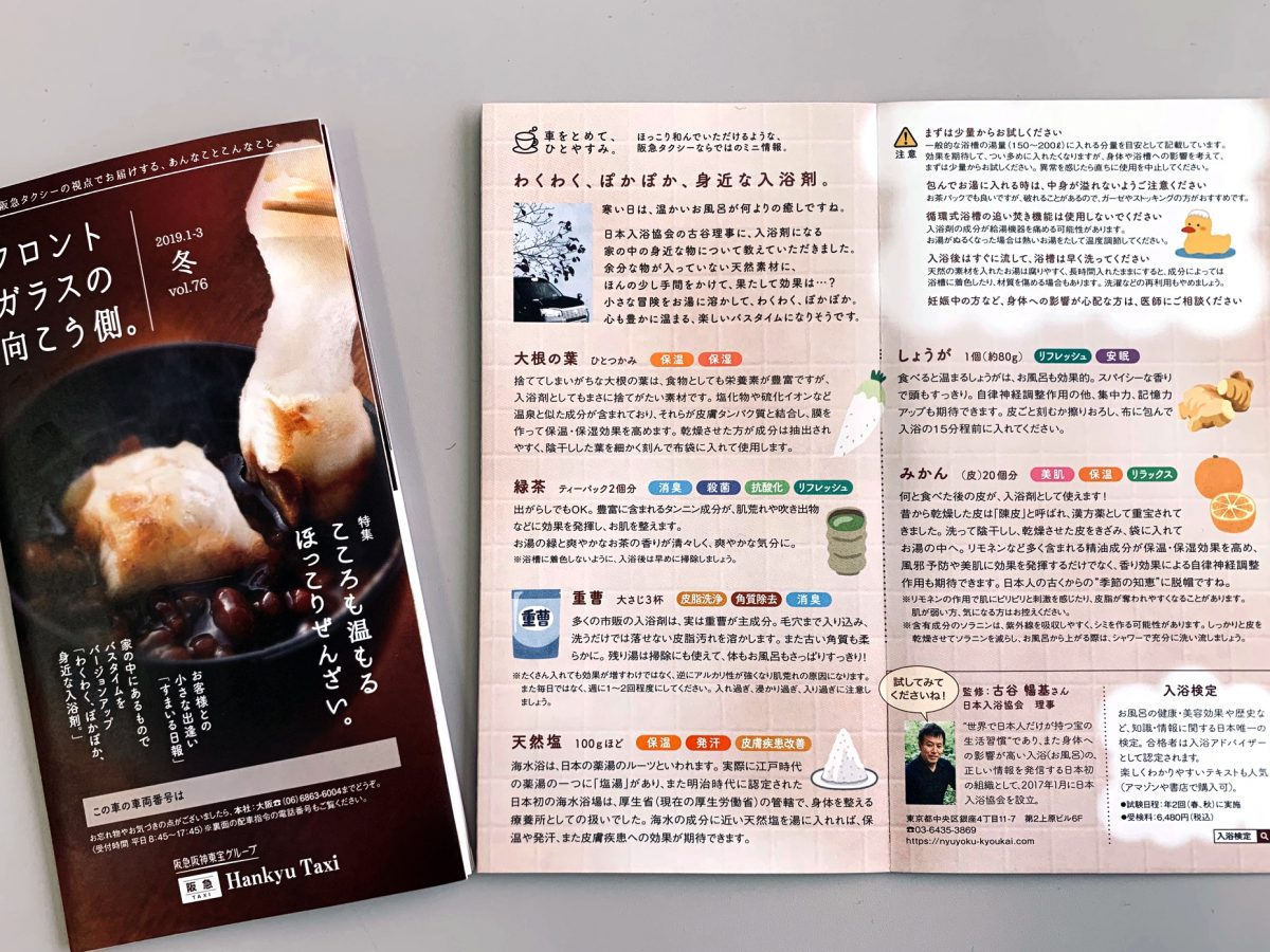 阪急タクシー車内の小冊子、監修しました